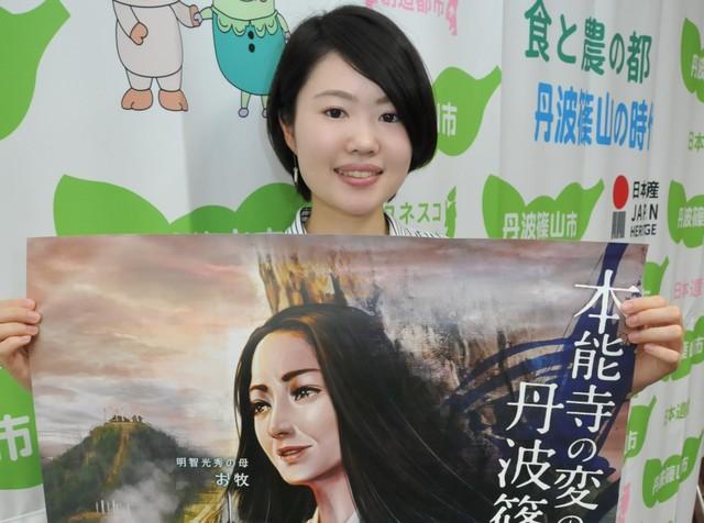 「本能寺謎團就在丹波篠山」 市府主打光秀傳說宣傳觀光