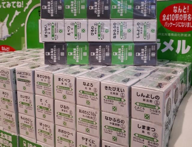 網羅JR北海道的410個車站 「站牌牛奶糖」人氣正夯