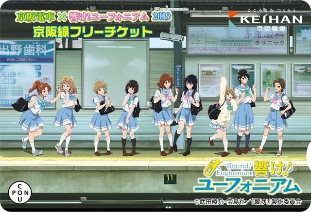 京都動畫合作企劃11月推出 《上低音號》聖地等待粉絲前來
