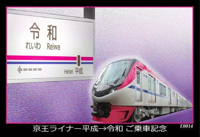 「平成出發、開往令和」 京王推臨時列車迎改元換日線