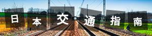 日本交通指南