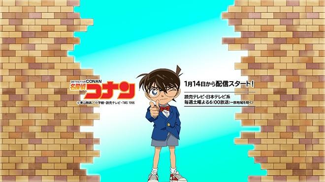 Anime News First 5 Seasons Of Detective Conan To Stream Free On Youtube In 2020 The Asahi Shimbun