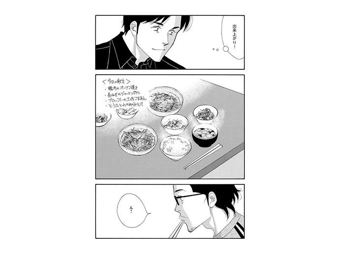 きのう何食べた よしくん