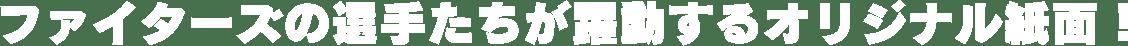 ファイターズの選手たちが躍動するオリジナル紙面!