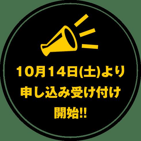10/14(土)より申し込み受け付け開始!!