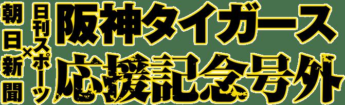 朝日新聞×日刊スポーツ 阪神タイガース応援記念号外