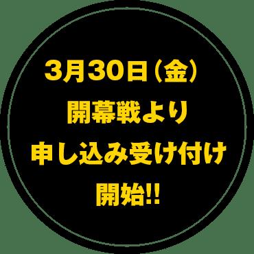 3/30(金)開幕戦より申し込み受け付け開始!!