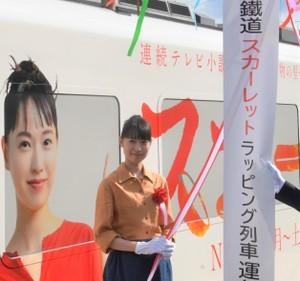 晨間劇《緋紅》彩繪列車出發 戶田惠梨香到場指示發車(影片)