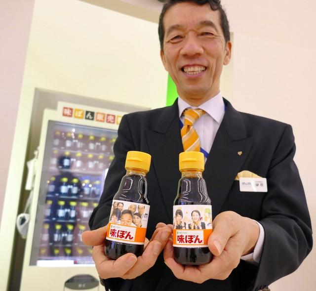 愛知‧味滋康博物館另類紀念品 大頭貼打造「專屬柑橘醋」