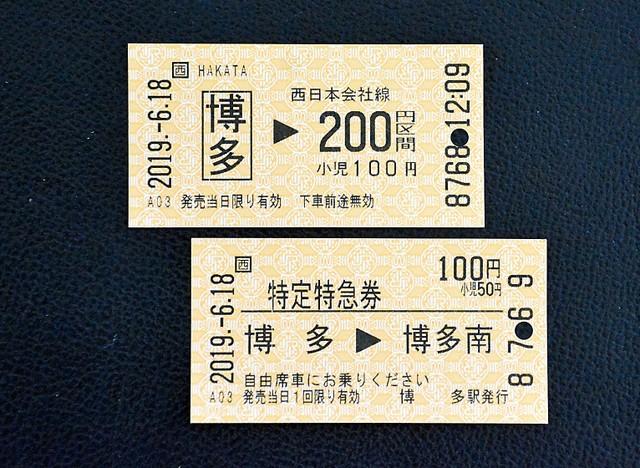 300日圓搭乘新幹線!? 單程8.5公里孩童票半價