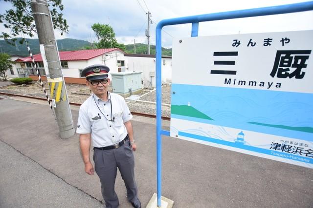 津輕半島最北端車站無人化 站長迎來最後的工作日
