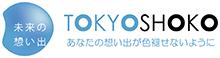 未来の想い出 TOKYOSHOKO あなたの想い出が色褪せせないように