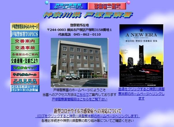 県警 神奈川
