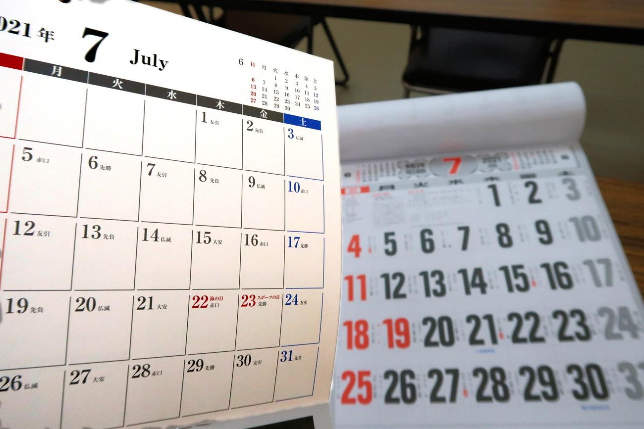 大量に出回る「祝日移動していない」カレンダーに注意 修正しないと会社が混乱する恐れも|まいどなニュー...