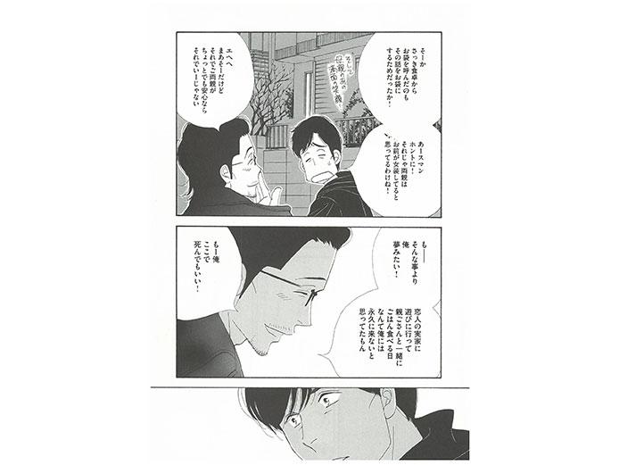 よしながふみ/講談社