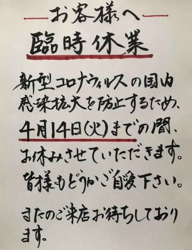 コロナ クラブ 藤崎