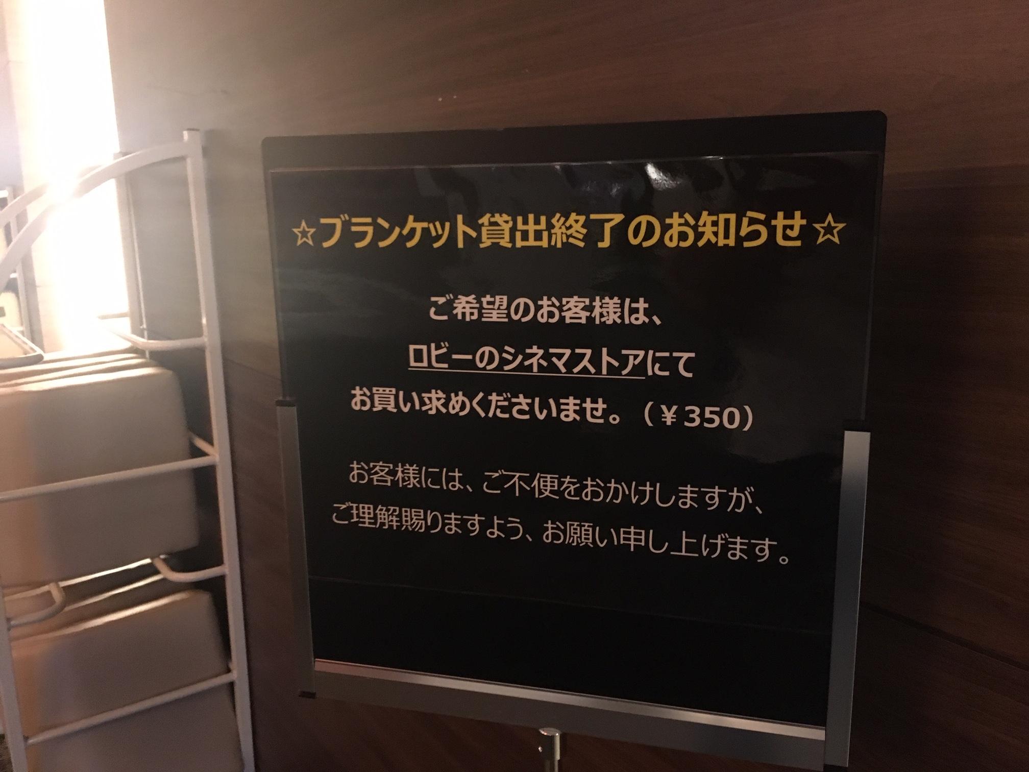 神戸の映画館がブランケット貸し出しサービスを終了 劇場が公表しづらい理由とは まいどなニュース