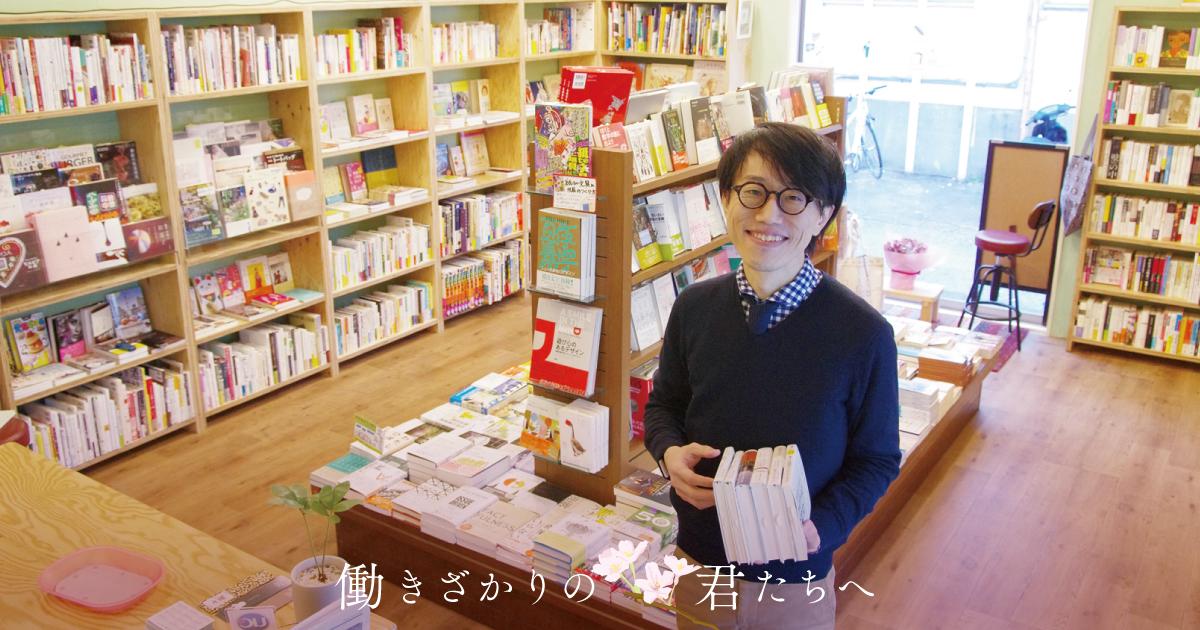 労働は思索を深めるための起点 フリーランス書店員・久禮亮太さんが選ぶ「はたらく」を考える本|好書好日