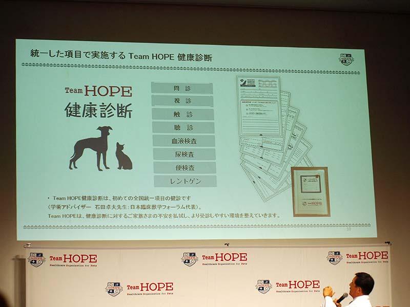 「Team HOPE健康診断」について説明する太田亟慈代表