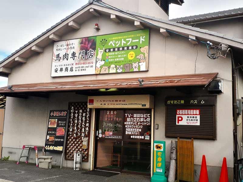 食肉加工販売店「安井商店」