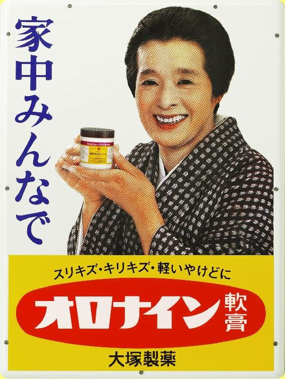 かつて使用されていたホーロー看板。浪花千栄子は看板タレントとして街中にも顔を見せた(提供:大塚製薬)