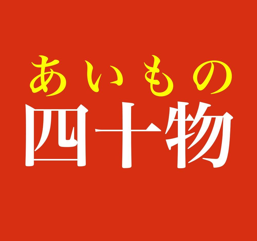 四十物」…この名字、読めますか? 生魚と干物の中間を扱う商家の呼び方 ...