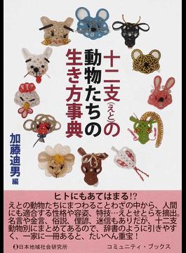 十二支の動物にまつわることわざ・蘊蓄を紹介した一冊【逸冊