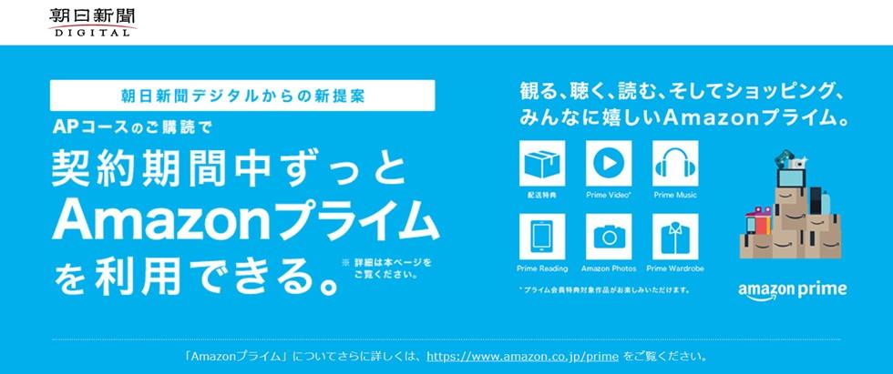 朝日新聞デジタルAPコース」の販売を開始 | 朝日新聞社インフォメーション
