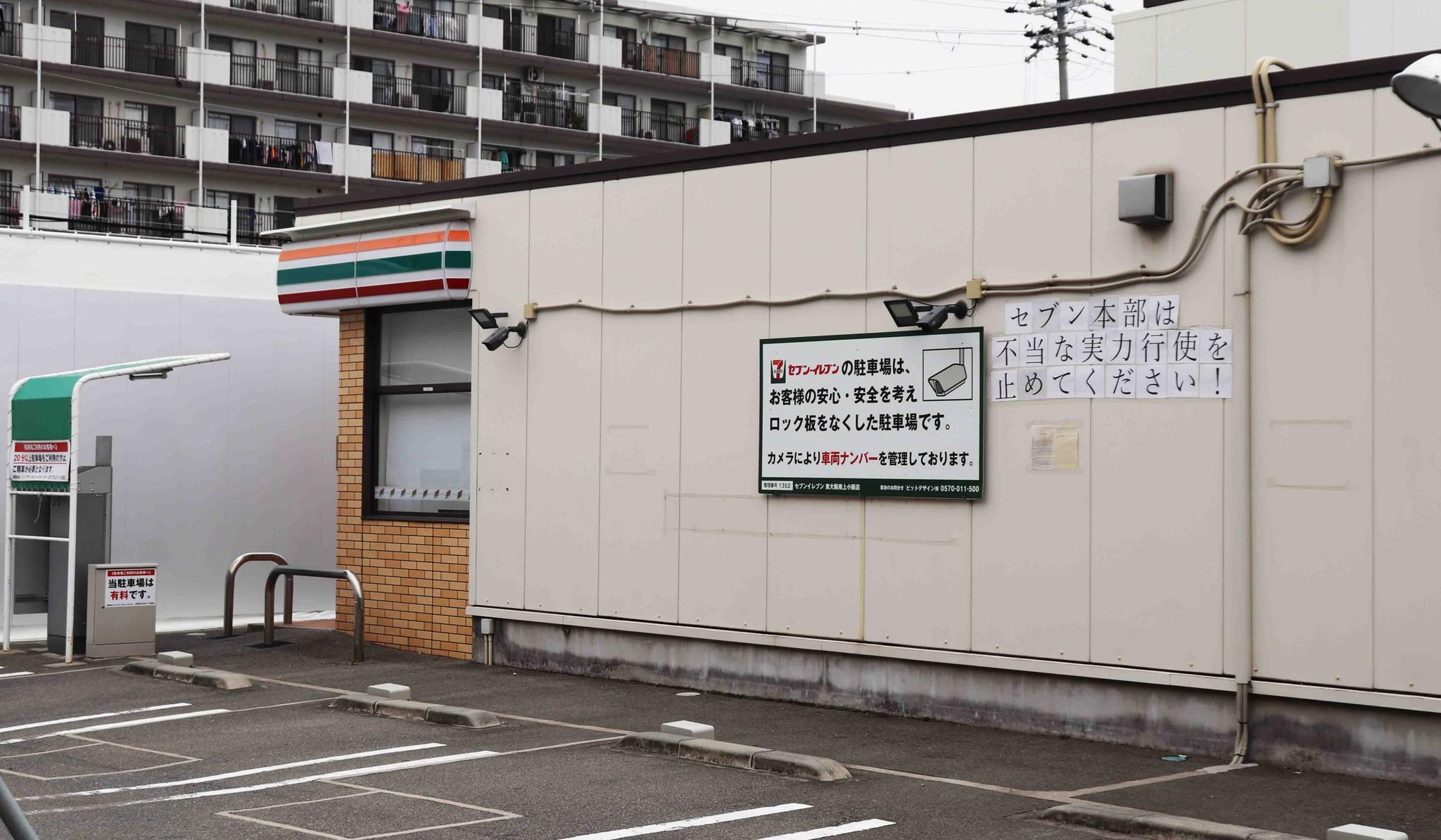 未払い セブン 東 大阪 給料 セブン残業代未払い、18年前に指摘 店主「あきれる」:朝日新聞デジタル