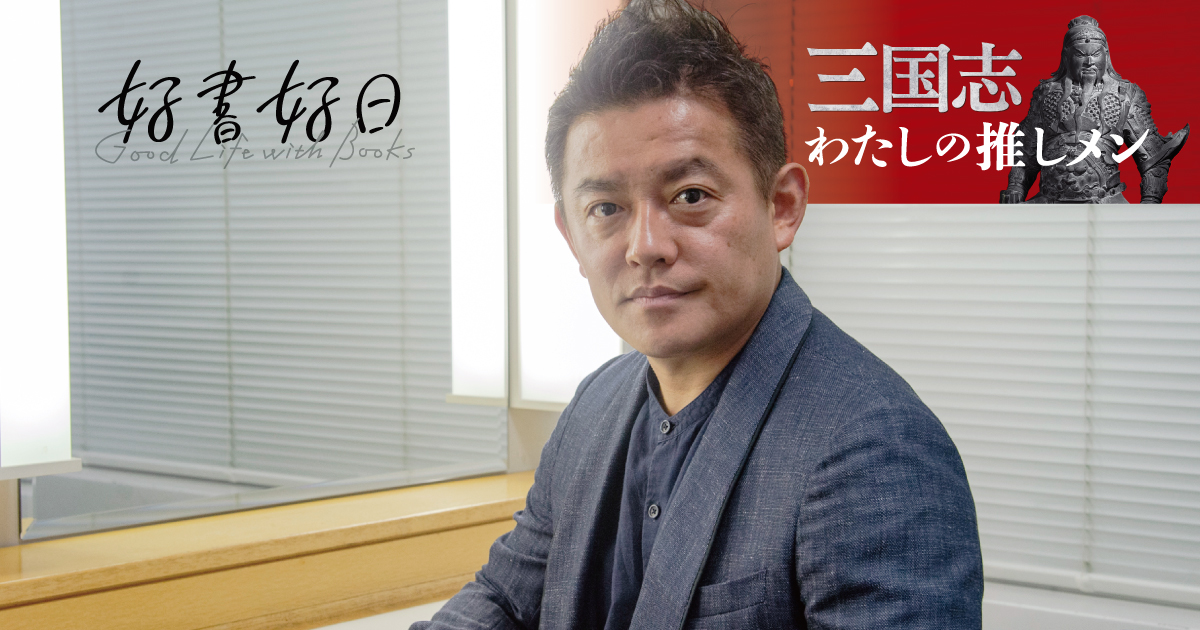 スピードワゴン井戸田潤さん、三国志で一緒に酒を飲みたい武将は魯粛|好書好日