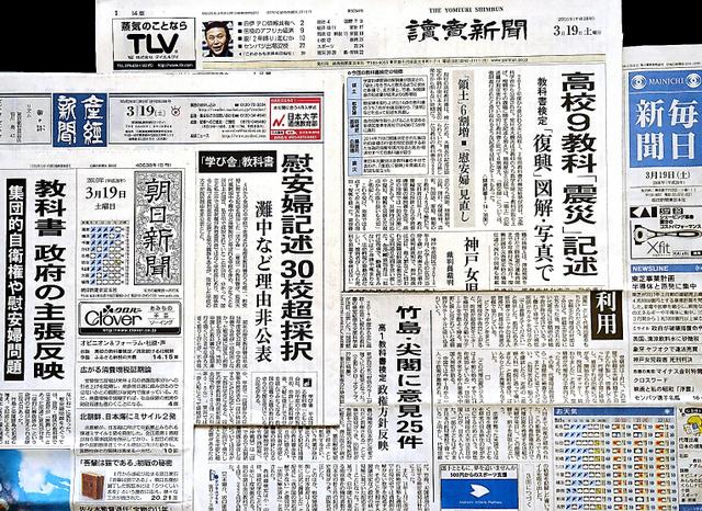 朝日新聞デジタル for school:池...