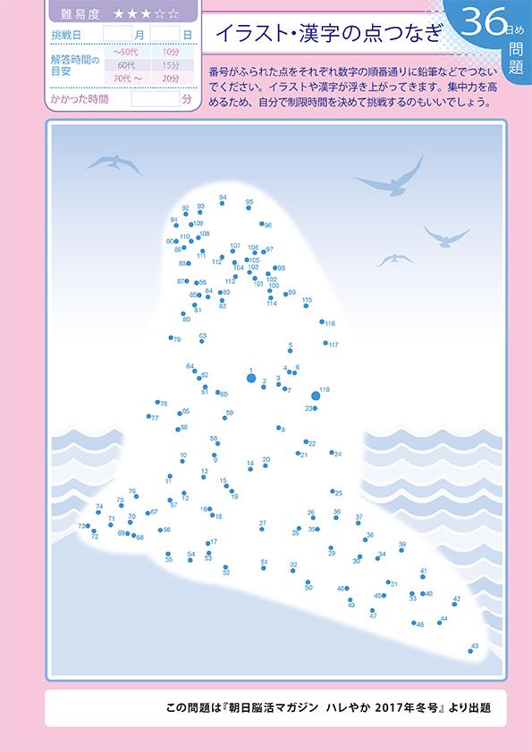 イラスト漢字の点つなぎ ハレやか特製脳活パズル Vol26朝日新聞re
