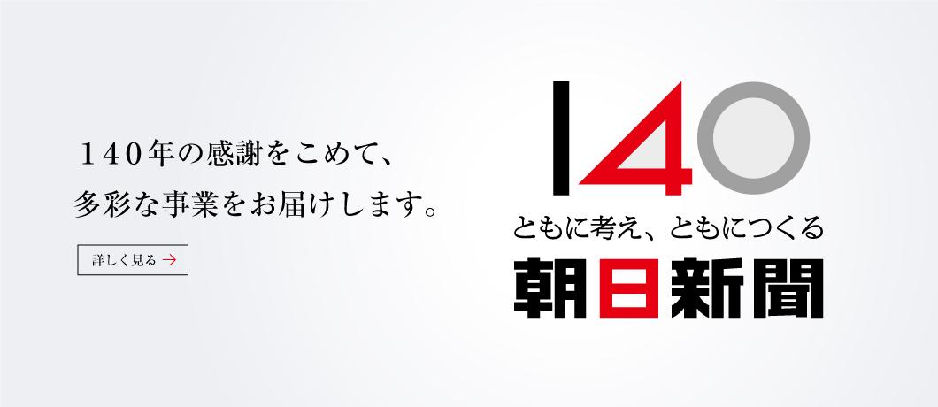 140周年   朝日新聞社インフォメ...