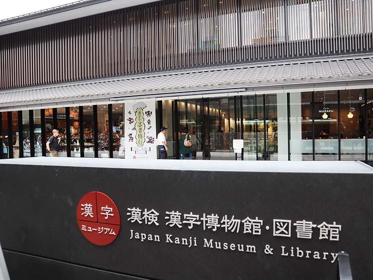 GHQだけではなかった「漢字廃止論」