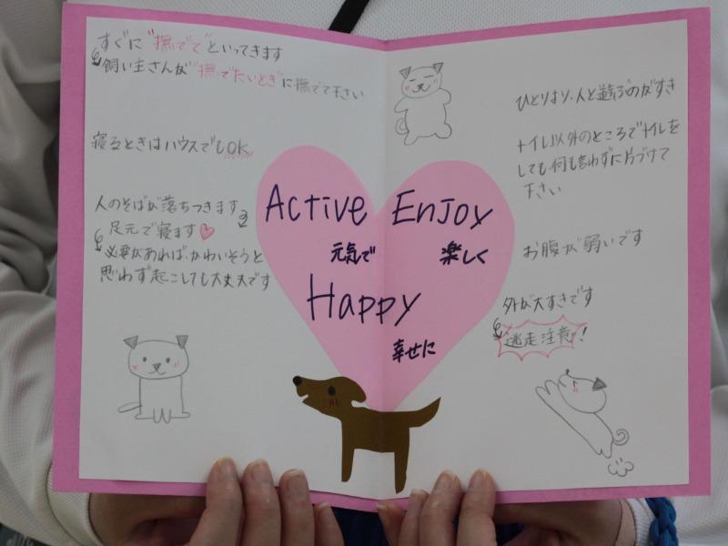 生徒が新しい飼い主のために手作りした引き継ぎ書
