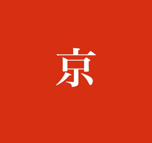 京」…この名字、読めますか? 多くは「きょう」と読みますが、もっと ...
