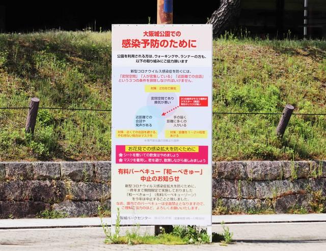 大阪城公園内に立てられたマスク着用を呼びかける看板