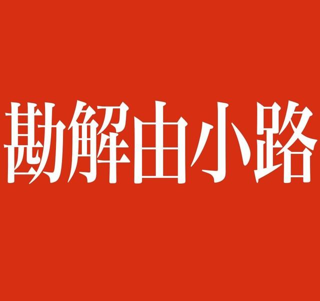 勘解由小路」…この名字、読めますか? 漢字で書いて日本一長い名字の ...