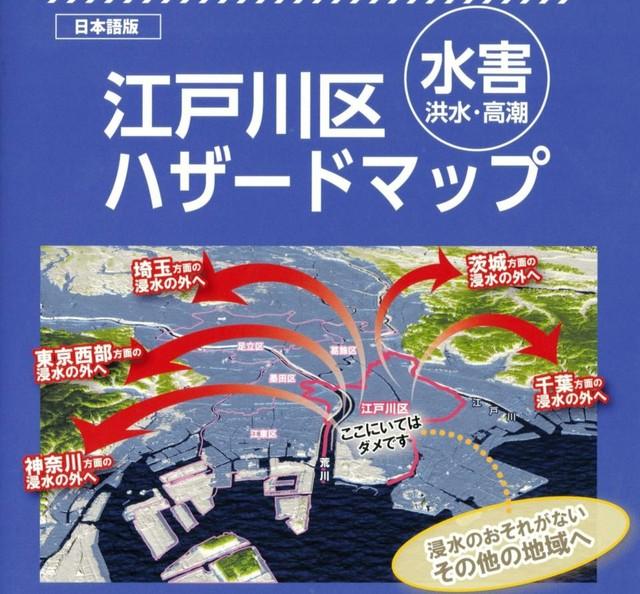 ここにいてはダメです 江戸川区の水害ハザードマップが話題 過激な