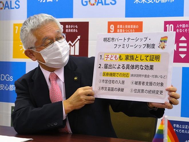 Akashi é a primeira cidade no Japão a reconhecer as crianças de casais do mesmo sexo como membros da mesma 'família' Japão