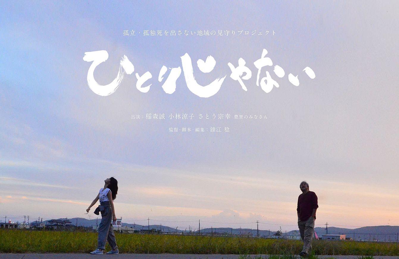 東日本大震災から10年…人は生きる希望を取り戻せる 映画「ひとりじゃない」が問いかけるもの
