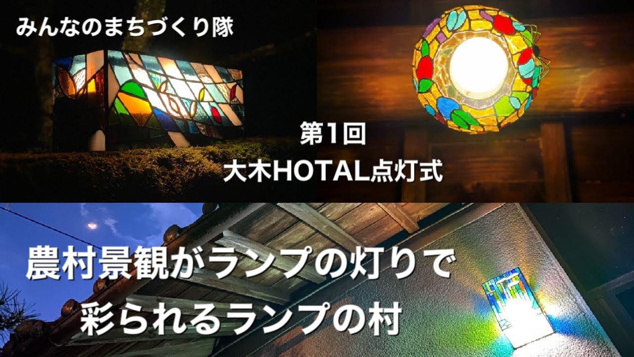 日本遺産にも指定された里山の夜景を彩る「ステンドグラス」のランプ 幻想的な光でまちおこし